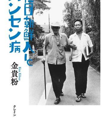 「在日朝鮮人とハンセン病」金 貴粉 著 クレイン