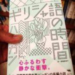 『ギリシャ語の時間』ハン・ガン著 斎藤真理子訳