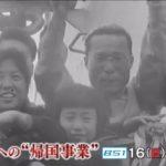 """BS1スペシャル「北朝鮮への""""帰国事業""""知られざる外交戦・60年後の告白」"""