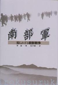 『남부군・南部軍』(日本語訳付き)
