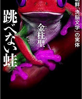 『跳べない蛙』-北朝鮮「洗脳文学」の実体- 金柱聖著