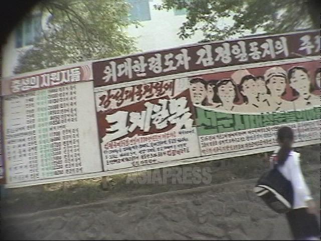 指導者礼賛と政治スローガンが掲げられた恵山市内の様子